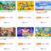 ニンテンドー3DS、DLサマーセールがさらに安く買えるキャンペーン