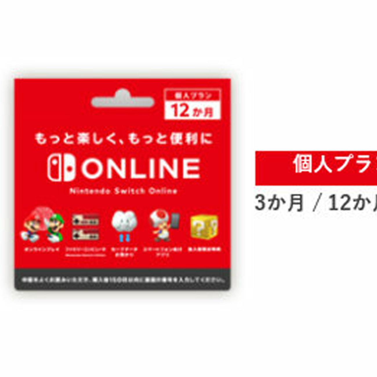オンライン 通信 switch