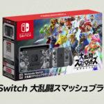 Nintendo Switch 大乱闘スマッシュブラザーズ SPECIALセット、予約が開始