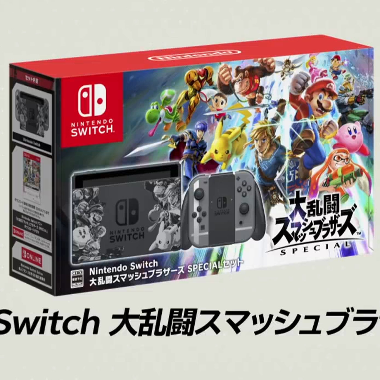 Nintendo Switch 大乱闘スマッシュブラザーズ SPECIALセット、予約
