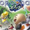 オプーナ、新作が発売されそうに。堀井雄二氏の紹介ありでワゴンになった伝説