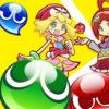 ぷよぷよ e Sports、ニンテンドースイッチとプレイステーション4で発売か
