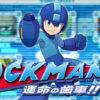 ロックマン11、DLCが配信されるのではないかと噂される