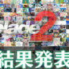ゼノブレイド2、ザンテツとラゴウのイラスト応募が0件と発表されてしまう