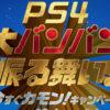 PS4、過去最大のキャンペーン。5000円オフとソフト2本オマケ