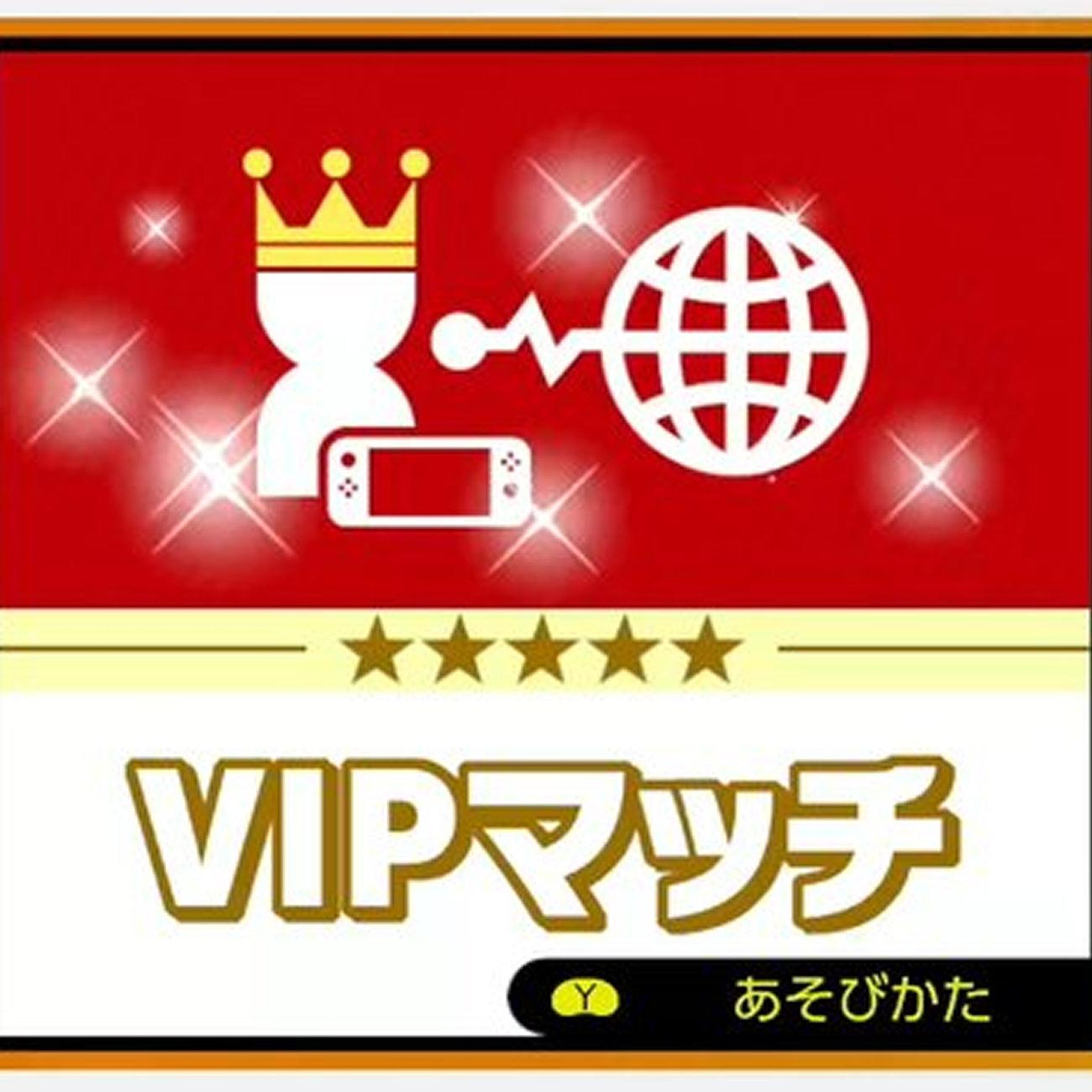 スマブラ スペシャル、VIPマッチ条件 今後見直す