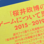 スマブラ スペシャル、コラム再収録の「桜井政博のゲームについて思うこと」