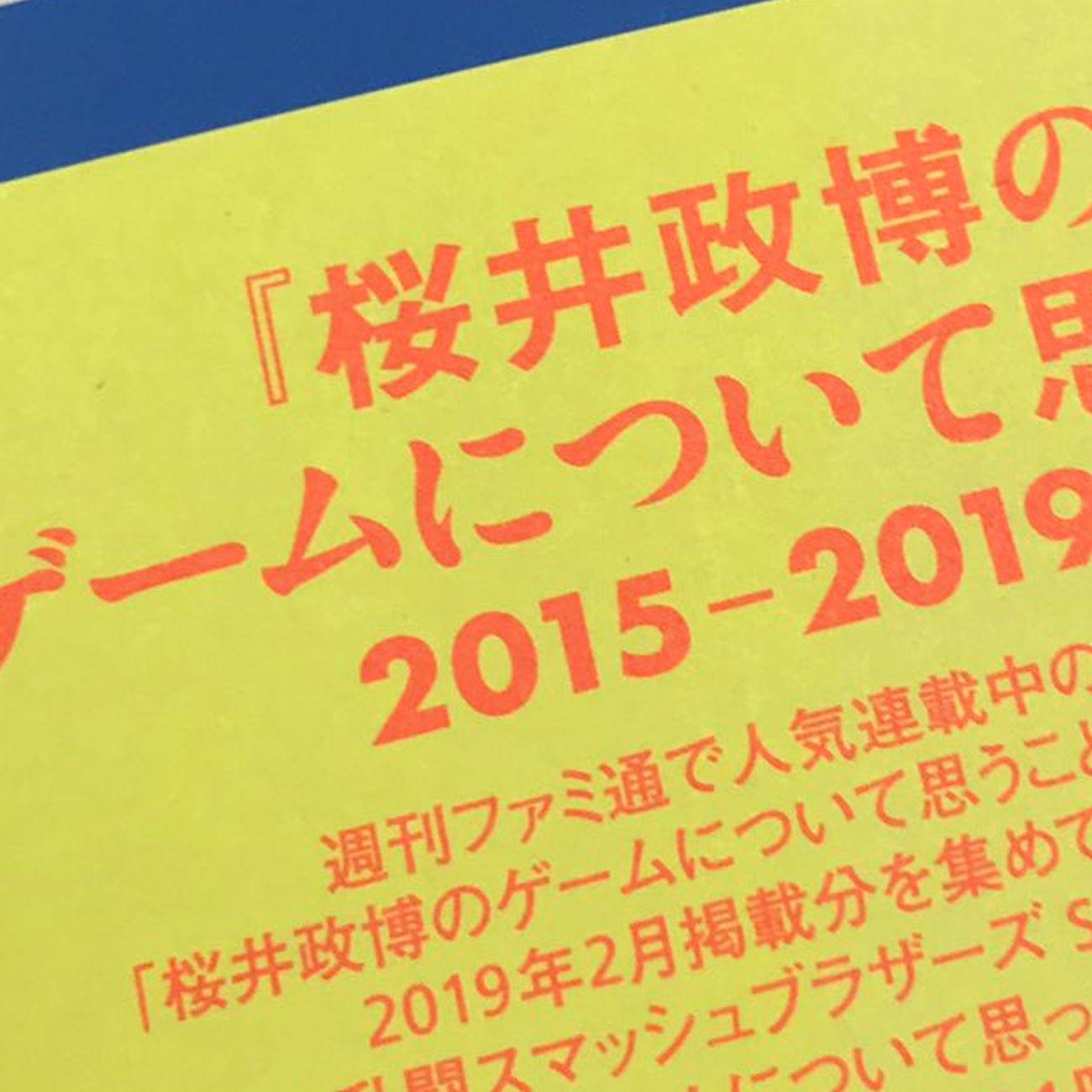 スマブラ スペシャル、コラム桜井政博のゲームについて思うこと