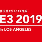 任天堂がE3 2019で発表する内容に2つの「縛り」が入っていると話題に