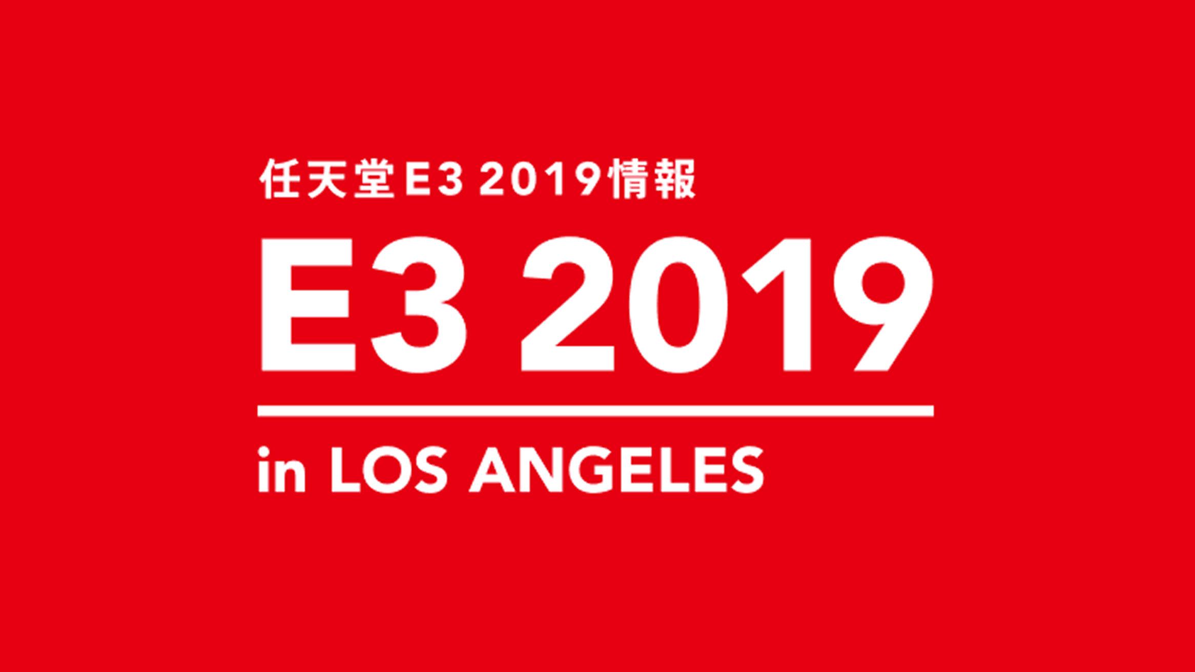 任天堂がE3 2019で発表する内容に2つ「縛り」入っている