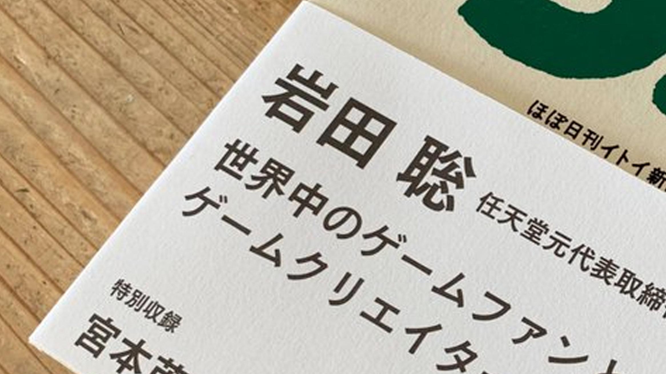 任天堂、元社長の岩田聡氏に関する本。言葉などを集めた