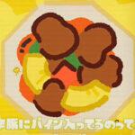 スプラトゥーン2、酢豚にパインは?フェス決定。多数派はもちろん…