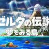 ゼルダの伝説 夢をみる島、発売日が明らかに。予約もすぐに開始