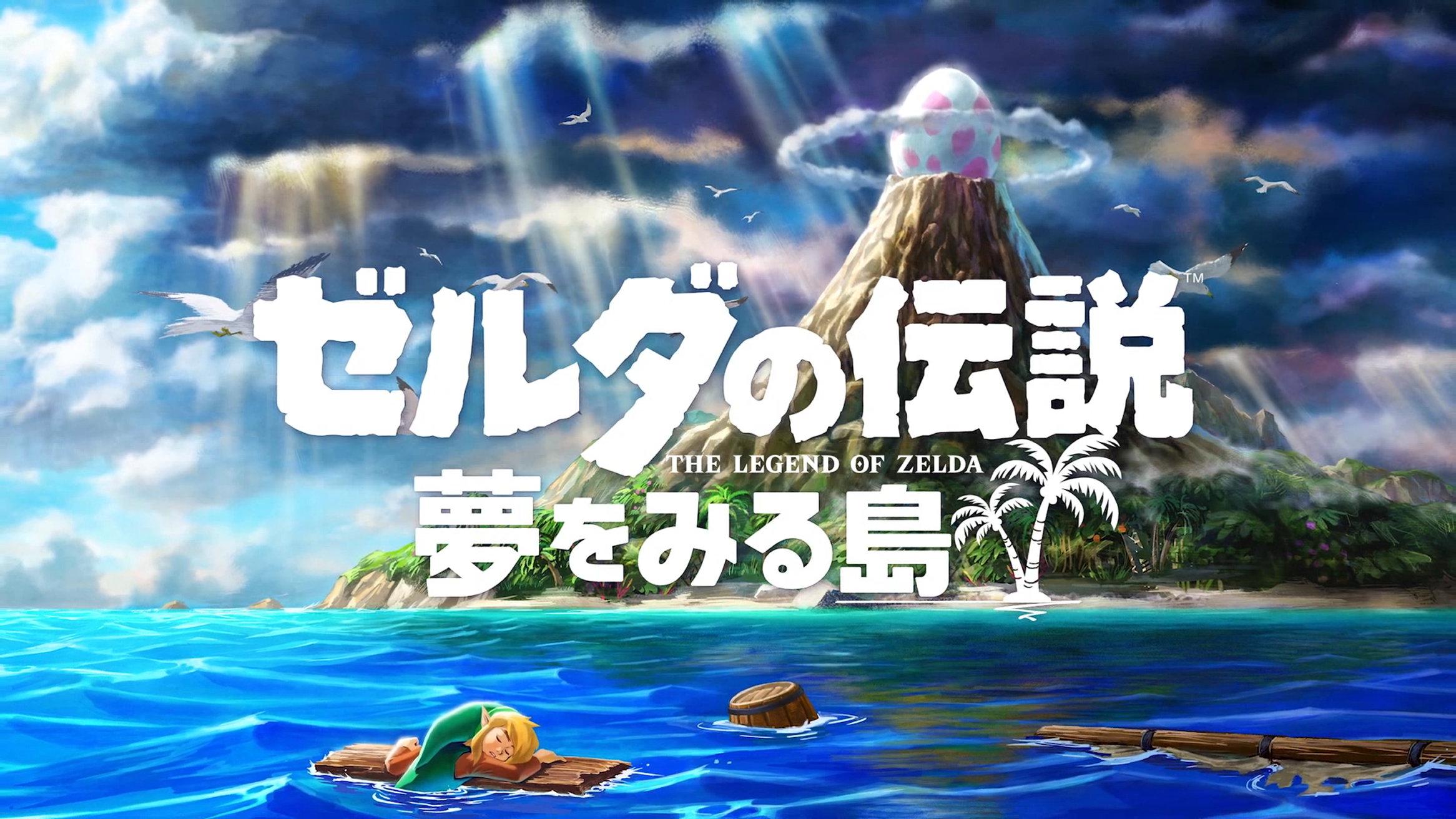ゼルダの伝説 夢をみる島、発売日。予約も開始