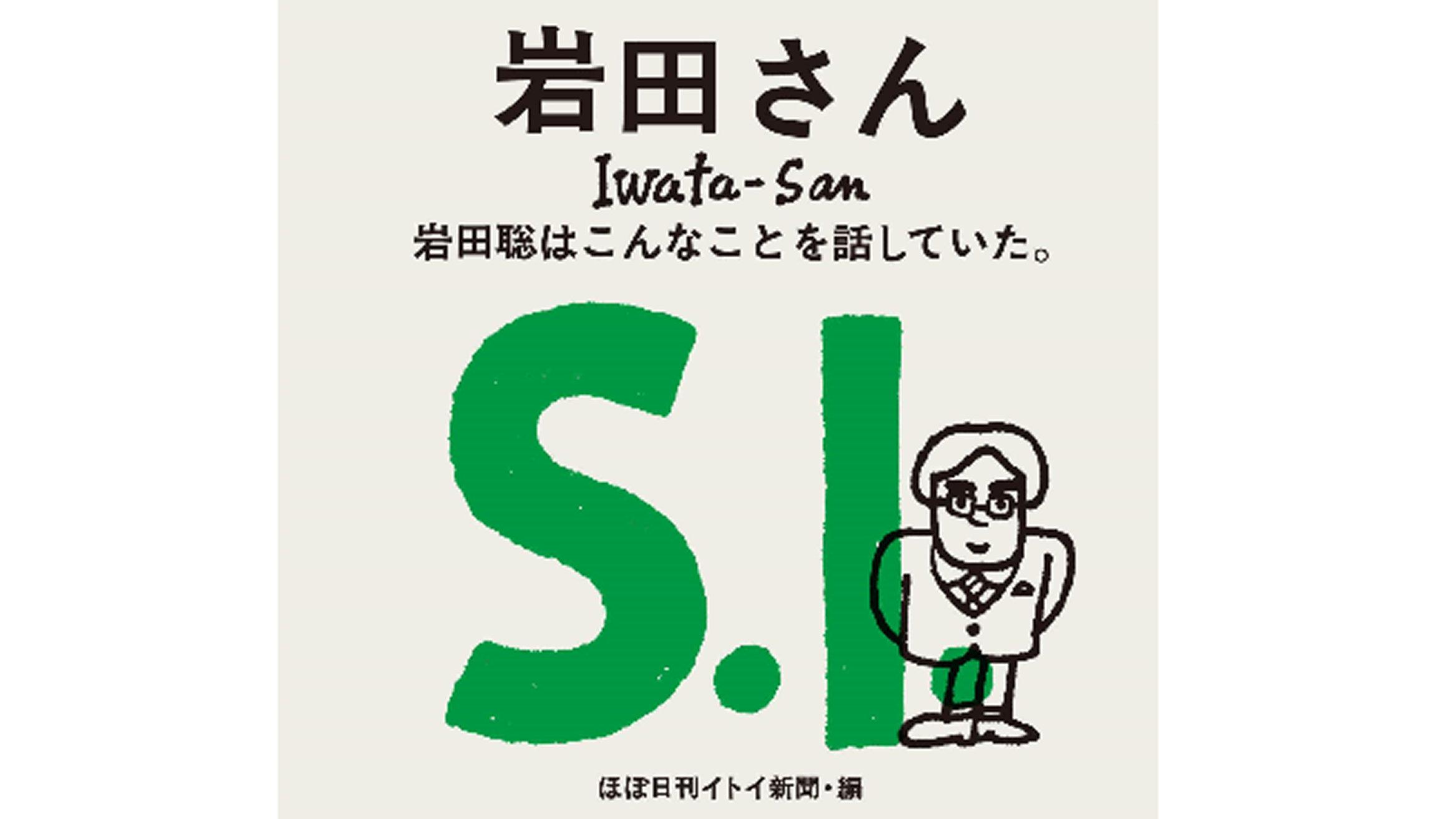 任天堂、「岩田聡はこんなことを話していた」本の予約