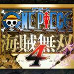 ワンピース海賊無双4、発売日が決定。任天堂ハードも初の同時発売に
