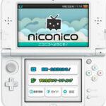 ニンテンドースイッチ、ニコニコの生放送の機能が終了へ。3DSも見れなくなる