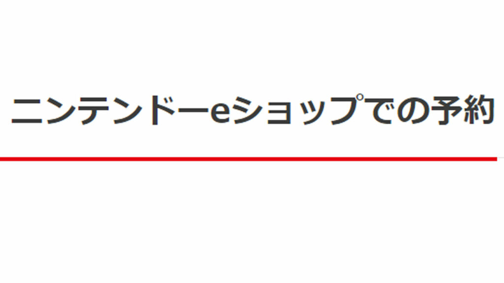 任天堂、予約時のあらかじめダウンロードの名称を廃止。キャンセル可能に
