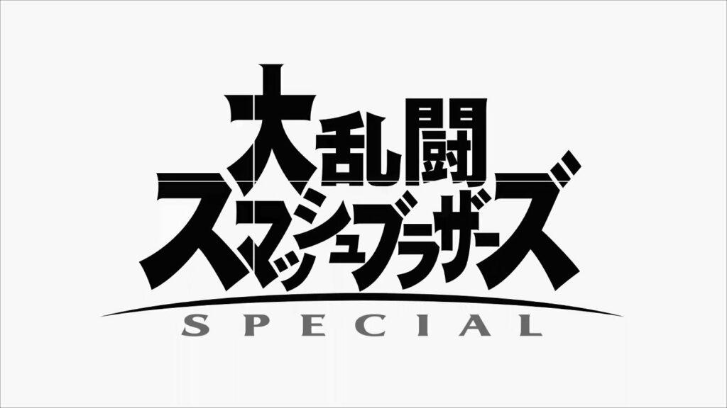 スマブラ スペシャル、DLC第2弾の2人目の参戦がもうすぐ発表か