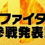 スマブラ スペシャル、有料追加コンテンツ第7弾ファイターが10月1日公開