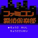 ファミコン探偵倶楽部、スイッチ版の発売時期が2021年に延期