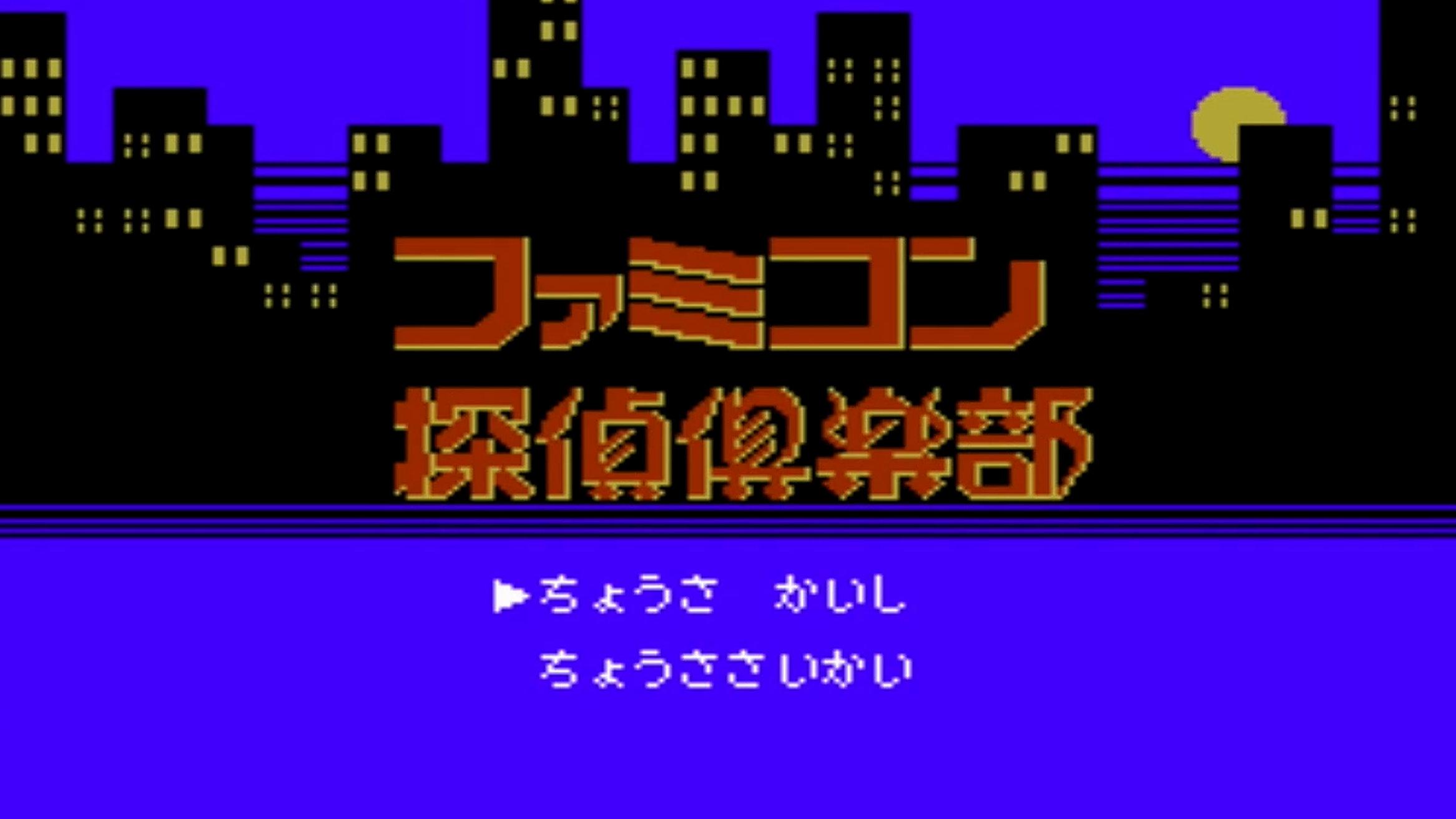ファミコン探偵倶楽部、スイッチ版の発売時期が延期