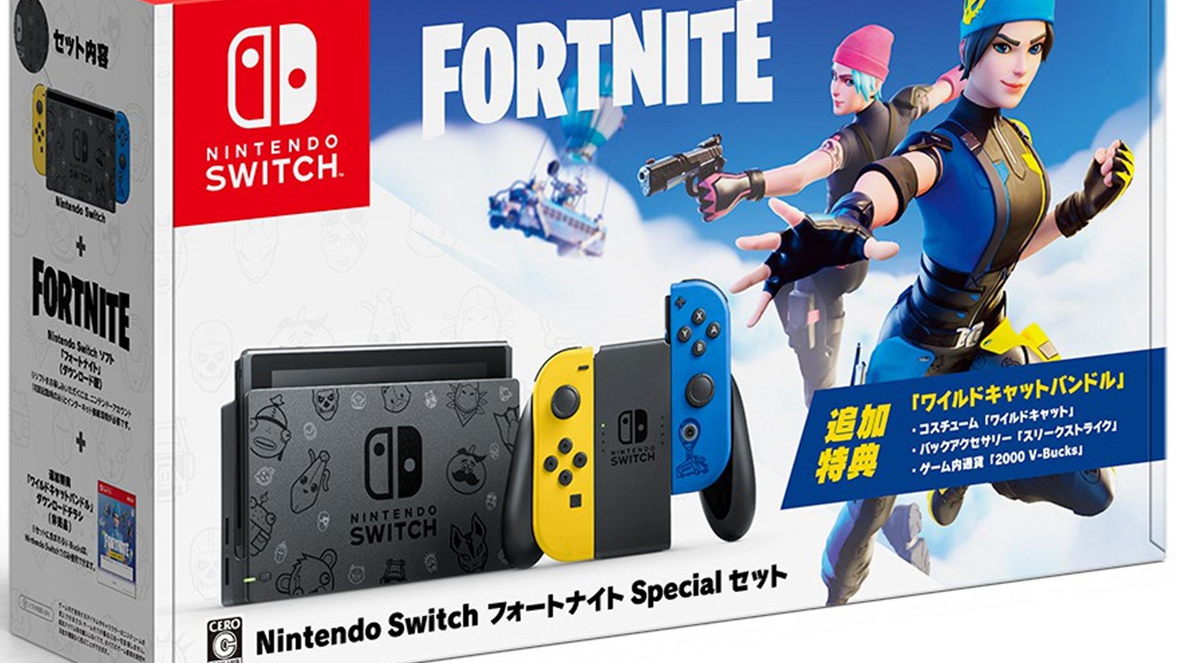 Nintendo Switch:フォートナイトSpecialセット、特典
