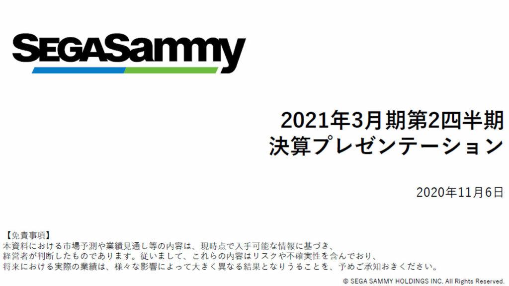 セガサミー、2021年3月期 第2四半期決算は赤字でリストラ。ゲームは好調