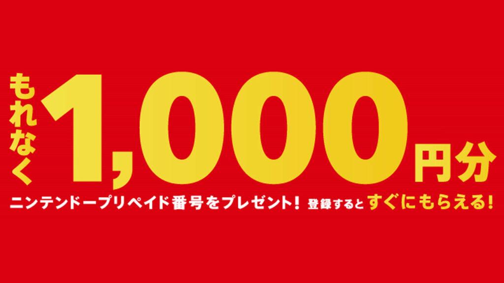 ニンテンドープリぺ、2020年冬のキャンペーンがセブンとローソンで。1000円お得