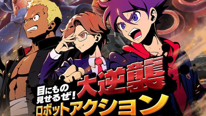 メガトン級ムサシ、アニメの放送開始日が決定。2021年10月1日から